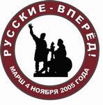 Памятный значок в честь Русского Марша 4 ноября 2005 года