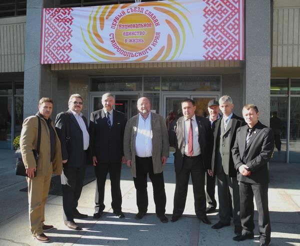 Русские активисты первого съезда славян Ставрополья